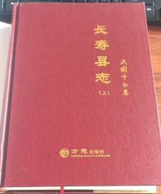 民国十七年长寿县志(上下册)