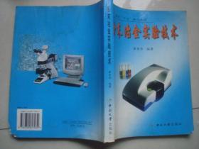 粉末冶金实验技术