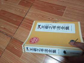 王羲之书法全集-北京燕山出版社