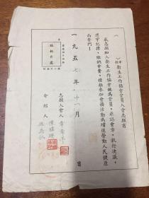 安徽涇縣衛生工作協會會員入會志愿書中醫內科章希軍