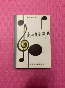 简明音乐辞典