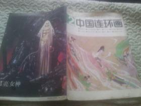 中国连环画 1987  2