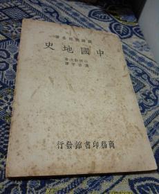 中国地史【民国二十八年初版】