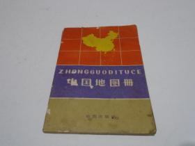 中国地图册(74年版)