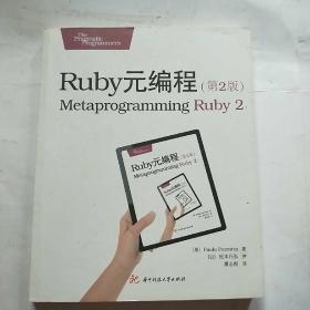Ruby元编程(第2版)