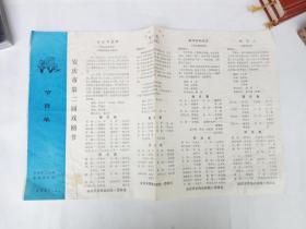 安庆市第二届戏剧节 (节目单)