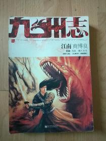 九州志:狮牙之卷 九州D20·河络图纸