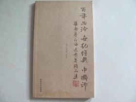 百年西泠 世纪经典 中国印 华南赛区海选参赛精品集