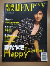 时尚男人2005(16开)