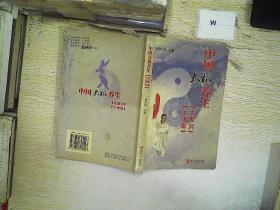 中国太极养生  太极扇 太极剑.