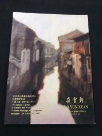 朵云轩97中国艺术品拍卖会 西画雕塑