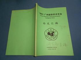 2001广州麻醉学术年会论文汇编-16开