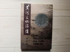 黄河文化论坛  第九辑