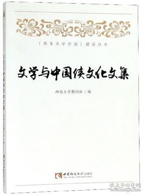 文学与中国侠文化文集