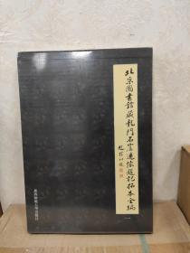 北京图书馆藏龙门石窟造像题记拓本全编(影印本.共10册)