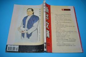 新华文摘 1995年第9期