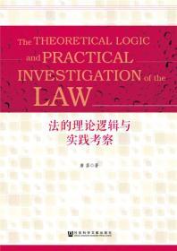 法的理论逻辑与实践考察