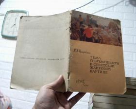 苏联生活写实中的现代题材【第26册】