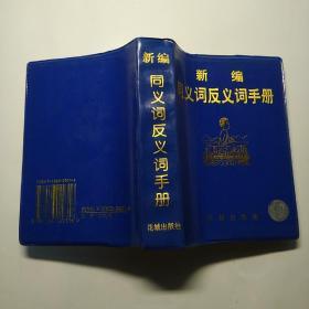 新编同义词反义词手册