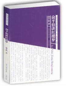 俞平伯讲红楼梦(近代学术名家大讲堂)俞平伯著 中国学术文化著作 四大名著书籍 名家讲解红学 凤凰出版社
