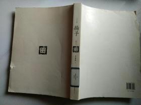 六子全书杨子