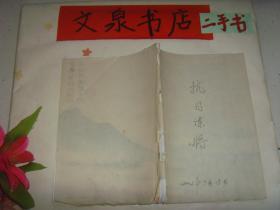 抗日谍将》打印本,内附作者寄给编辑的信一封tg-66