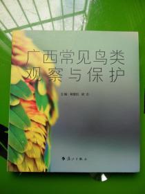 广西常见鸟类观察与保护  蒋爱伍 梁志 主编