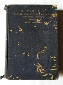 民国旧书:英文典大全