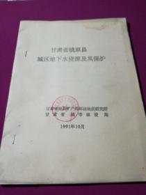 甘肃省镇原县城区地下水资源及其保护'油印本