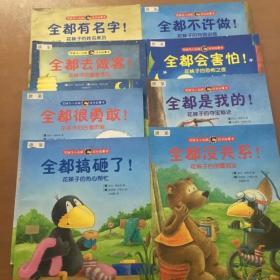 花袜子小乌鸦成长故事书(8本合售不重复 书名见图)