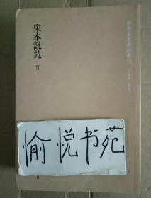宋本说苑(套装共五册)