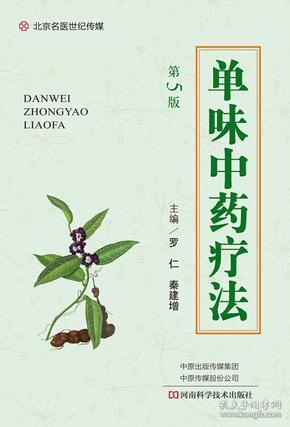 单味中药疗法(第5版)-名医世纪传媒