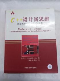 C++设计新思维 (正版品佳)