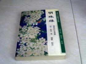 明珠缘(古代小说禁书系列)【大32开  1995年二印,书的扉页写有字】
