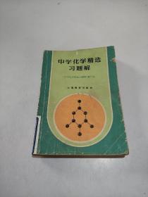 中学化学精选习题解(