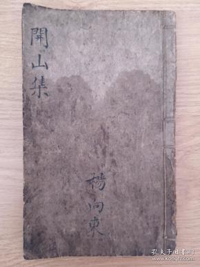 幼学开山集(清光绪刻本,全一册)