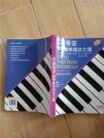 巴斯蒂安钢琴教学成功之道