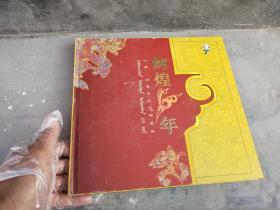 辉煌六十年内蒙古纪念邮票册