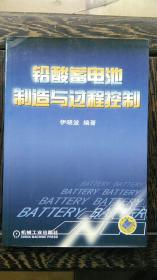 铅酸蓄电池制造与过程控制