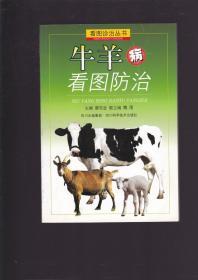 牛羊病看图防治