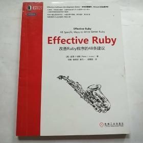 Effective Ruby:改善Ruby程序的48条建议