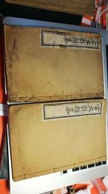古文辞类纂4册合售卷3-卷15
