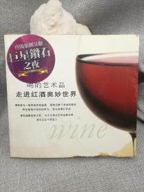 喝的艺术品 走进红酒奥妙世界