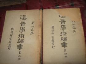 汉晋学术编年 第三;四册【民国24年】