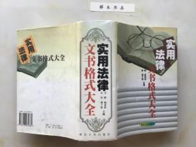 实用法律文书格式大全(精装)