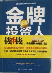 《金牌投资人-资本时代的创意密码》(一•作者签名赠送本)