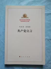 共产党宣言