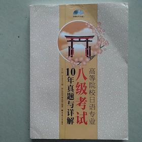 高等院校日语专业八级考试10年真题与详解