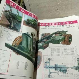 汽车构造挂图:解放CA10B型载重汽车(第二版)