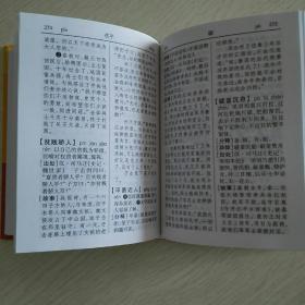 中华成语故事词典